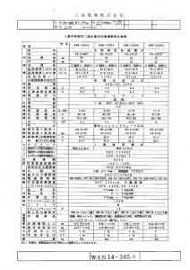 三菱電機・E8W-75UPA/R-502専用のサムネイル