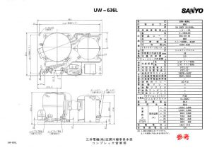 全密閉型水冷式冷凍機(三洋電機・UW-636L/3台)のサムネイル