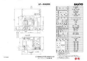 全密閉型空冷式冷凍機(三洋電機・UF-RH630S)のサムネイル
