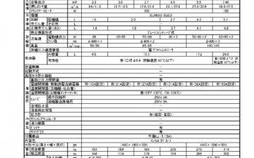 1体空冷式冷凍機(三菱電機・ERA-75C1【7.5kw・R-22・2003-02】)のサムネイル