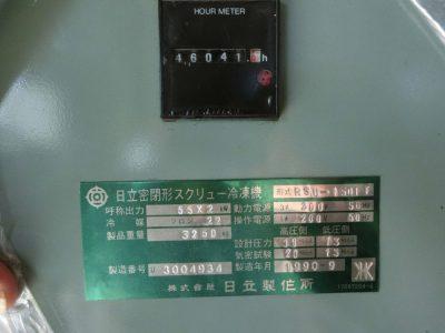 スクリュー冷凍機(日立製作所・RSU-1501T)元-10