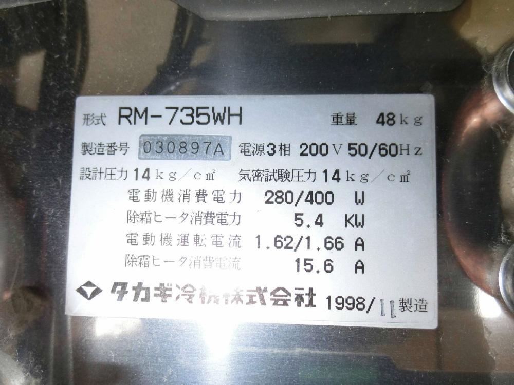 タカギ冷却器(RM-735WH)(¥50.800-)-1