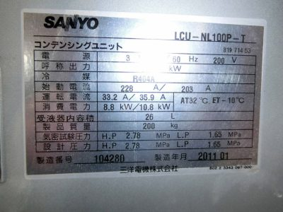 リモート空冷式冷凍機(三洋電機・LCU-NL100P-T/7.5kw・R-404A)元-4