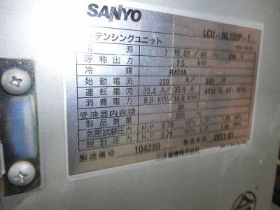 リモート空冷式冷凍機(三洋電機・LCU-NL100P-T/7.5kw・R-404A)元-5
