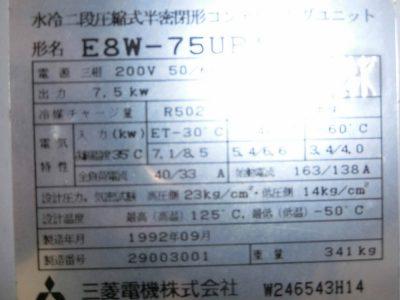 三菱電機・E8W-75UPA/R-502専用-8