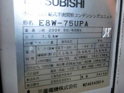 三菱電機・E8W-75UPA/R-502専用-9