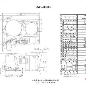 全密閉型水冷式冷凍機(三洋電機・UW-830EL)のサムネイル