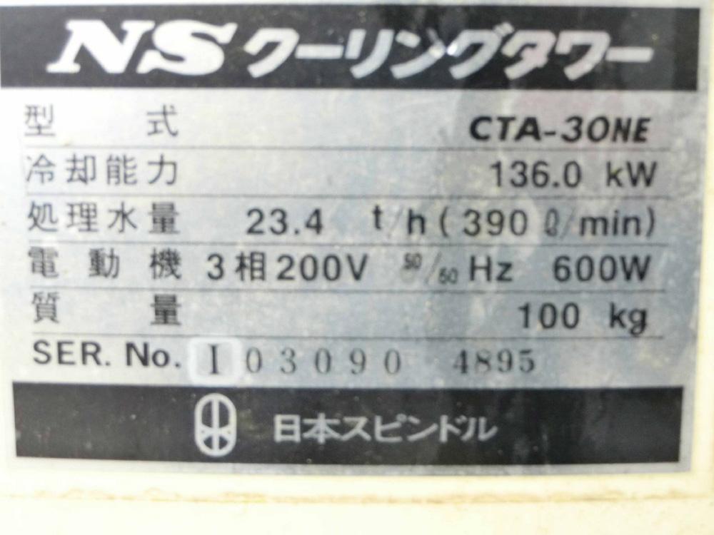 冷却塔(スピンドル・CTA-30NE)・・¥29.000–2