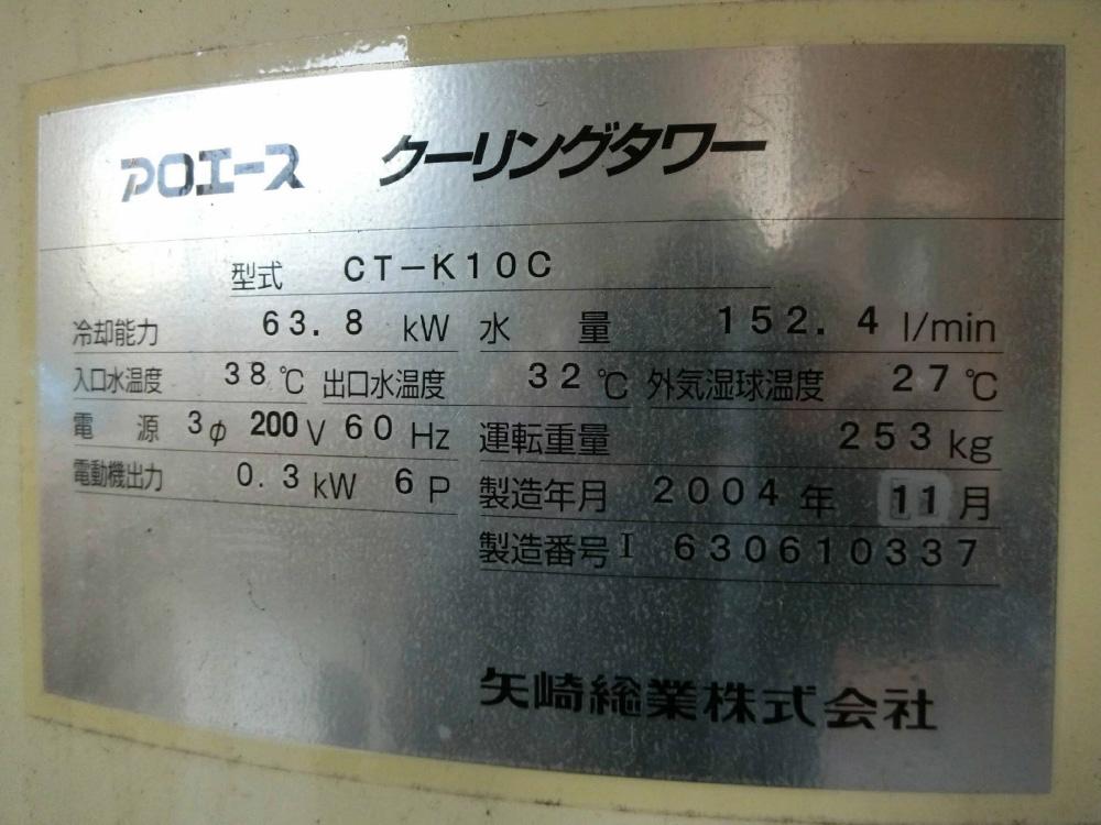 冷却塔(矢崎総業・CT-K10C/10トン)¥25.000–3