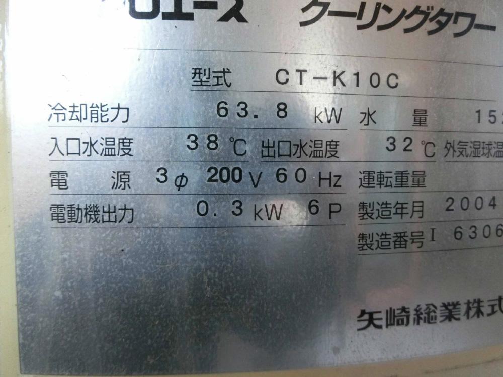 冷却塔(矢崎総業・CT-K10C/10トン)¥25.000–4