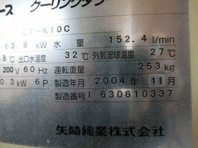 冷却塔(矢崎総業・CT-K10C/10トン)¥25.000–5