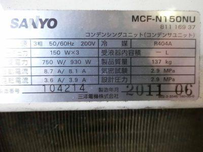 空冷コンデンサ-(三洋電機・MCF-N150NU/R-404A)-4