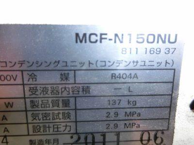 空冷コンデンサ-(三洋電機・MCF-N150NU/R-404A)-5