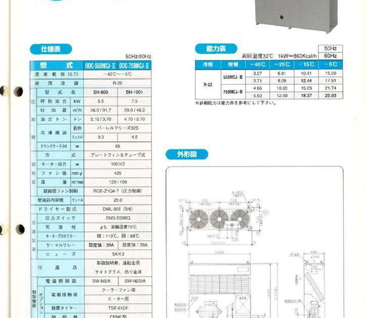 1体空冷式冷凍機(タカギ・ODC-550MCJ-Ⅱ)のサムネイル