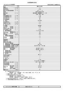M9A-E11LATA(空冷式・1.1㎾/2009-11月)のサムネイル
