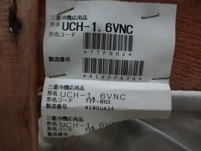 クーリングユニット(三菱電気・ERA-R11A+UCH-1.6VNC)